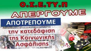 2016.03.28-Αφίσα-24ωρη-Γενική-Απεργία-ΑΔΕΔΥ-7-Απριλίου-2016-site-710x399